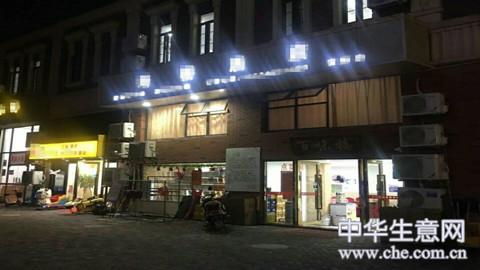 浦东商业广场饭店转让项目图片