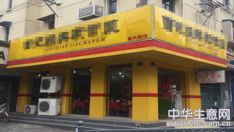 杨浦十字路口餐馆转让项目图片