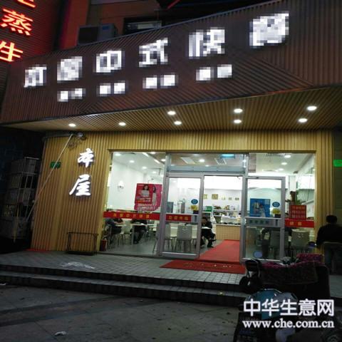 嘉定新装修中式快餐店转让项目图片