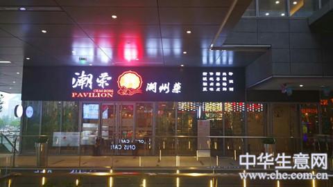 浦东广场盈利饭店转让项目图片