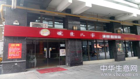 松江广场入口处餐厅转让项目图片