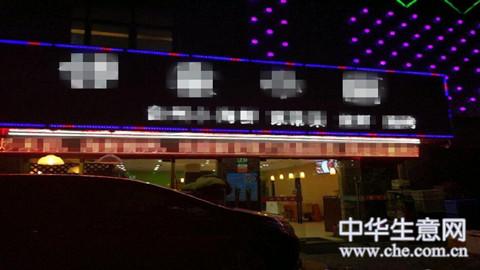 浦东经营中餐馆转让项目图片