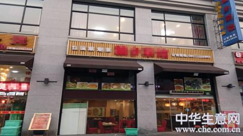 沿街餐厅转让项目图片