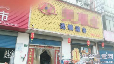 松江盈利多年超市转让项目图片
