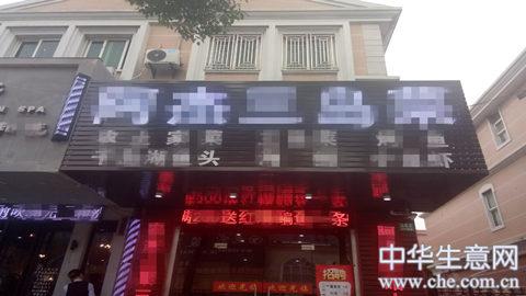 宝山沿街饭店转让项目图片