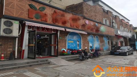 浦东超市低价转让项目图片