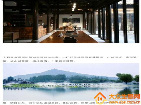 4A景区精品民宿酒店餐饮合作项目图片