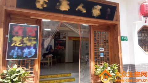 虹口经营中餐饮店转让项目图片