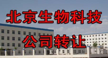 北京生物科技公司转让