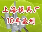 上海模具厂转让