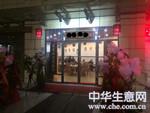 杨浦盈利中餐厅转让