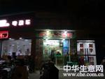杨浦沿街餐厅急急转让