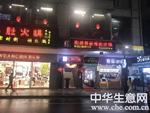 苏州旅游景点步行街火锅店转让