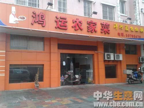 本店位于最繁华地段,十字路口第一家,四个门面房,有大型广告牌和电子